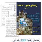 دانلود راهنمای STEP7