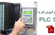 مدار منطقی - کدگذاری-plc