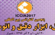 پنجمین کنفرانس بين المللي کنترل، ابزار دقيق واتوماسيون