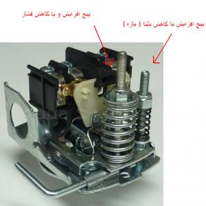 سوییچ فشار مکانیکی وتنظیم ان.نقطه کنترل